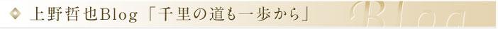 blog | 上野哲也ブログ 「千里の道も一歩から」
