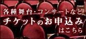 各種舞台・コンサートのチケットお申し込みはこちら